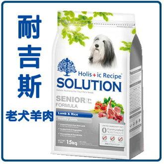 【力奇】耐吉斯 高齡犬/老犬羊肉+蔬果 15kg-2150元 (A051C04)