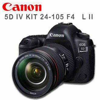 Canon EOS 5D Mark IV 24-105mm F4.0 IS II USM KIT組 公司貨 5D4 11/12前上網登錄送原電+SANDISK Extreme POR 32GCF卡+C..
