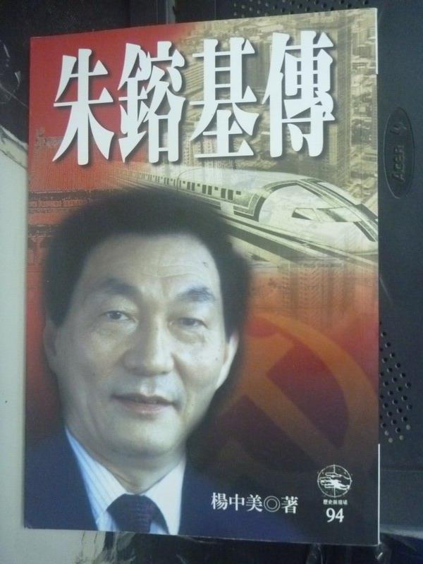 【書寶二手書T1/傳記_INH】朱鎔基傳-遍地荊棘的世紀之旅_楊中美