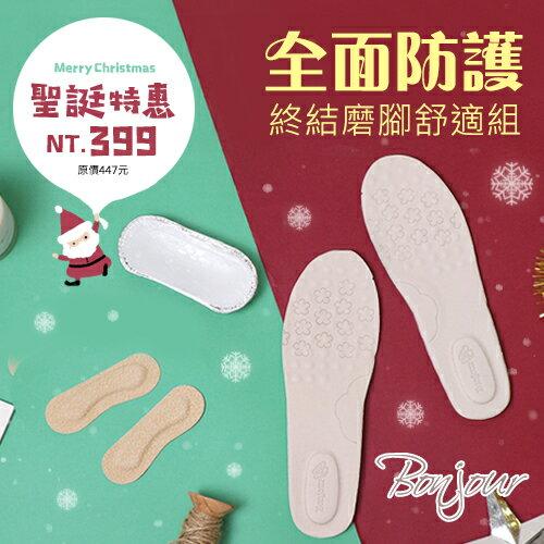 BONJOUR聖誕禮盒☆全面防護終結磨腳舒適組 E.【ZBL04】I. 0