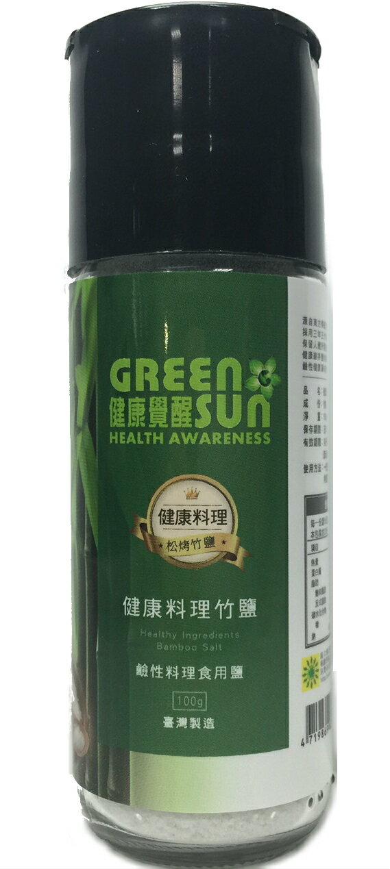 【綠太陽】【健康覺醒】健康料理竹鹽 100g