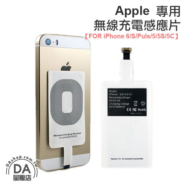 《DA量販店》NCC認證 iphone 6S plus 5S SE 專用 無線 充電貼片 無線充電 感應(W96-0091)
