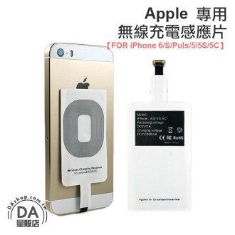 《3C任選三件9折》NCC認證 iphone 6S plus 5S SE 專用 無線 充電貼片 無線充電 感應(W96-0091)