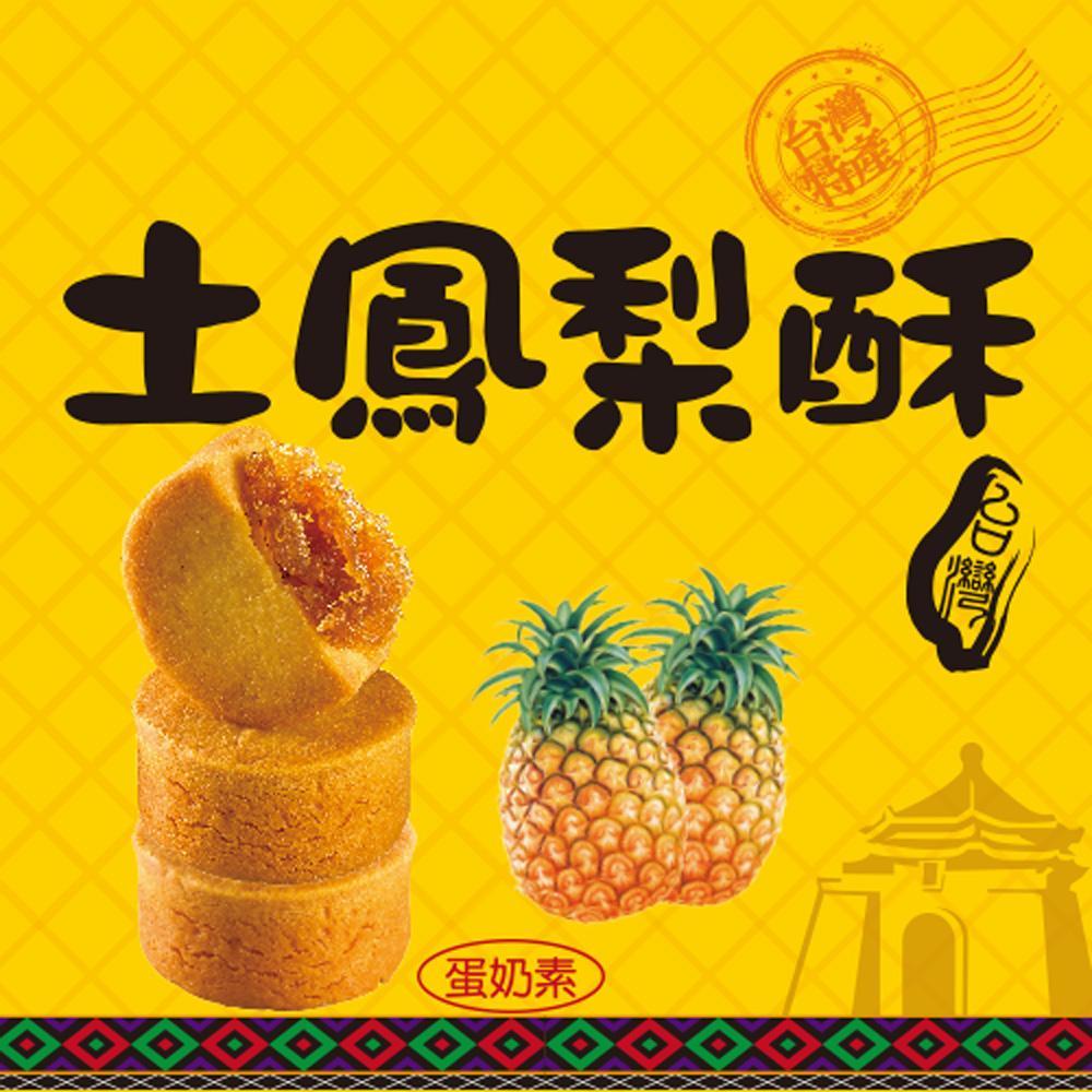 【台灣小糧口】禮盒 ● 小糧口土鳳梨酥