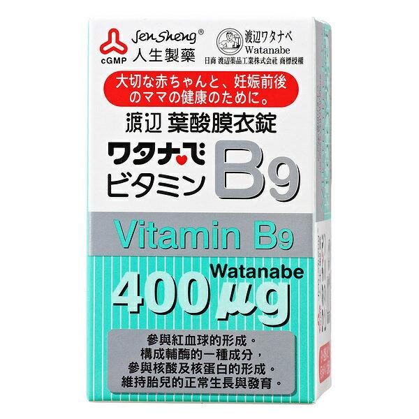 人生製藥 渡邊維生素B9+葉酸膜衣錠 120錠/瓶 2019/05 公司貨中文標 PG美妝