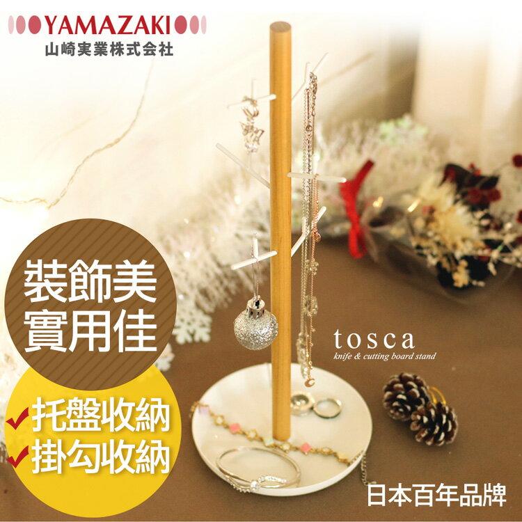 【YAMAZAKI】TOSCA樹狀飾品掛架★項鍊/珠寶/飾品/小物收納