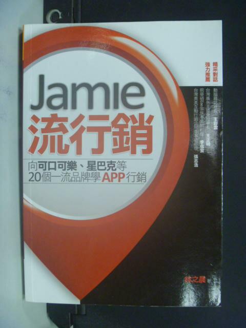 【書寶二手書T7/行銷_LBO】Jamie流行銷_林之晨