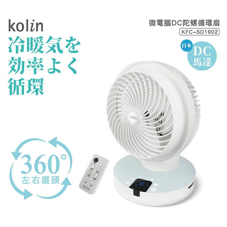 淘禮網 KFC-SD1902【Kolin 歌林】9吋微電腦DC陀螺循環扇