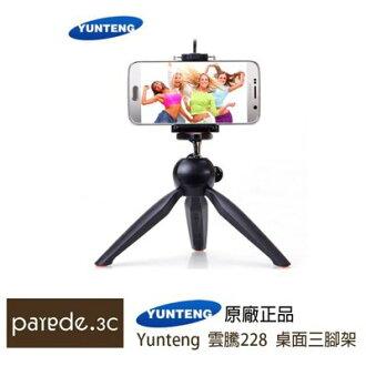 Yunteng 雲騰228 原廠正品 桌上型三腳架 自拍架 穩定器 自拍棒 手機相機 自拍【Parade.3C派瑞德】
