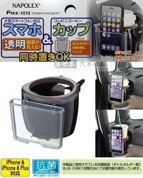 權世界@汽車用品 日本NAPOLEX 透明無遮 冷氣孔飲料架+手機架 大螢幕專用(寬82mm以內) Fizz-1010