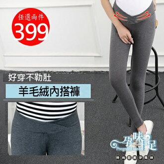*孕婦裝*基本百搭款羊絨素面顯瘦孕婦內搭褲 三色----孕味十足【CNH8802】