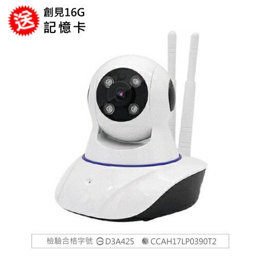 高畫質夜視 無線監控攝影機 送16G記憶卡 監視器 無線攝影機 錄影機 網路攝像機 網路攝影機 WIFI