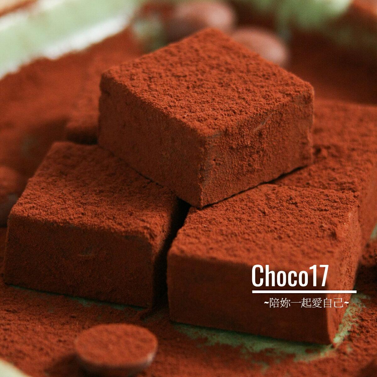 經典生巧克力❤1分鐘狂賣4盒❤口味任選2盒 第二件79折【Choco17 香謝17巧克力】巧克力專賣 | 領卷滿1000現折100 2