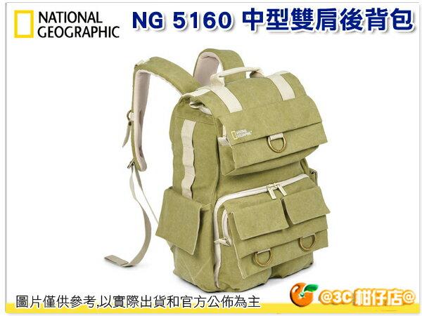 國家地理 National Geographic NG5160 NG 5160 探險家系列 攝影包 相機包 中型雙肩後背包 公司貨
