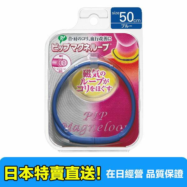 【海洋傳奇】【日本空運直送免運】日本 易利氣磁力項圈 藍色 50CM