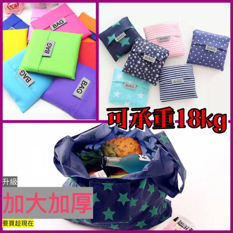 💕💕現貨 購物袋🎉 摺疊收納便攜購物袋 購物袋 方形可折叠環保牛津布購物袋 大容量 輕巧 方便 環保袋 易收納