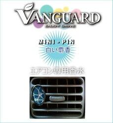 權世界@汽車用品 VANGUARD MINI-PIN 汽車冷氣孔出風口夾式香水除臭芳香劑4入組-6味選擇