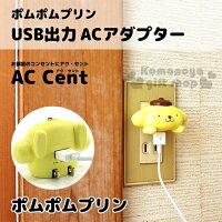 布丁狗周邊商品推薦到〔小禮堂〕布丁狗 USB充電插座《黃.造型.趴姿》可收納式插頭