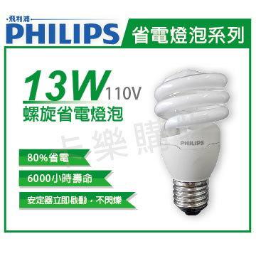 PHILIPS飛利浦 13W 110V 865 白光 螺旋省電燈泡  PH160025