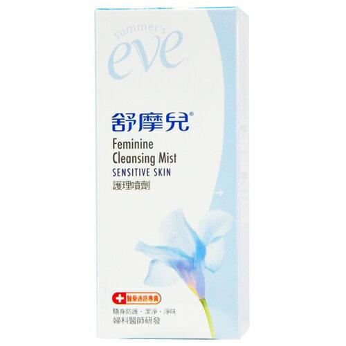 Eve舒摩兒 護理噴劑(加護型)59ml【合康連鎖藥局】
