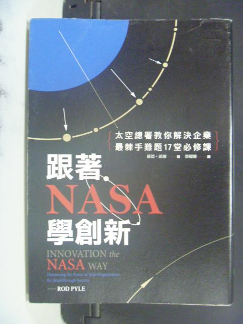 ~書寶 書T8/財經企管_HIP~跟著NASA學創新_ 400_羅德‧派爾