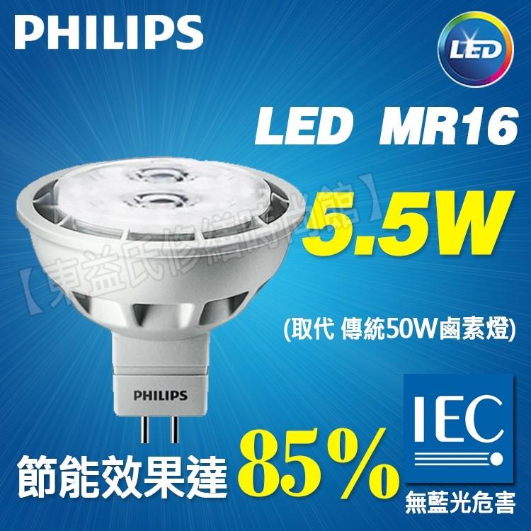 飛利浦 易省型LED MR16 5.5W 2700K/6500K【東益氏】售23W歐司朗 東亞 吸頂燈 層板燈 漢堡燈