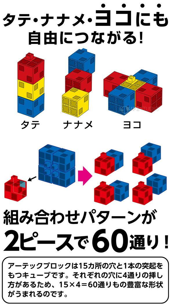 日本製ArTec創意人氣積木 / L-Blocks / 60件 / ATC-04982-日本必買 日本樂天代購(5862*1.7) 4