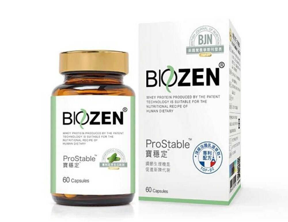 貝昇 Biozen 寶穩定(60顆) 苦瓜胜肽