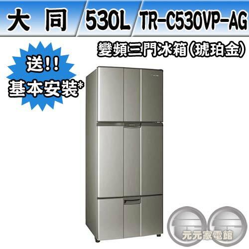 TATUNG大同530L變頻三門冰箱TR-C530VP-AG琥珀金