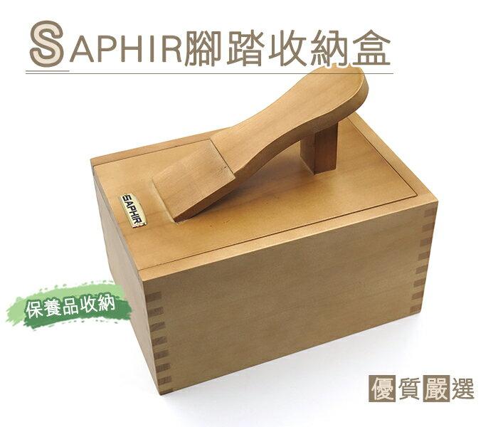 ○糊塗鞋匠○ 優質鞋材 G107 SAPHIR腳踏收納盒 滑蓋設計 堅固實用 簡單收納 保養品 木質腳踏