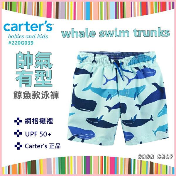 EnenShöp@Carter's繽紛鯨魚款泳褲海灘褲#220G039∥12M24M3T5T