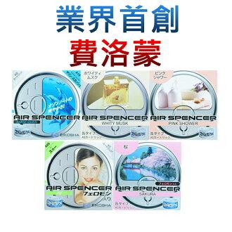 日本 AIR SPENCER 陶瓷擴香罐 車內芳香劑 室內芳香劑 芬芳 除臭 芳香 優化環境氣味 日本銷售NO.1
