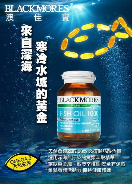 【澳佳寶】深海魚油1000 (60顆) 2