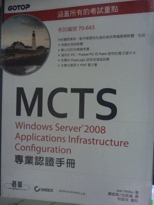 【書寶二手書T5/電腦_ZHH】MCTS 70-643 Windows Server 2008專業認證手冊_附光碟