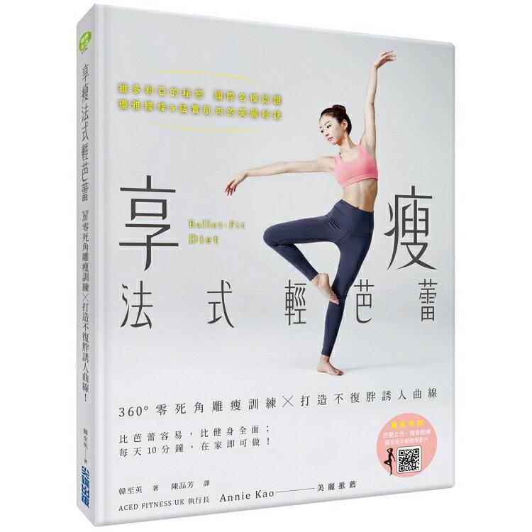 享瘦法式輕芭蕾:360°零死角雕瘦訓練×打造不復胖誘人曲線! | 拾書所