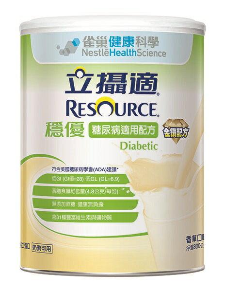 【立攝適】穩優 糖尿病適用配方 800g/瓶(單次購買2瓶加贈立攝適糖尿病237ml/瓶)