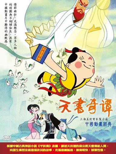 中國動畫經典 5 天書奇譚 / DVD