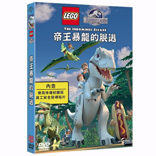 帝王暴龍的脫逃 LEGO Jurassic World: The Indominus Escape (DVD)