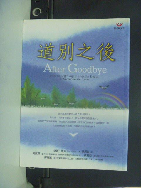 【書寶二手書T4/文學_HDQ】道別之後 After Goodbye_李淑珺, 泰迪.曼