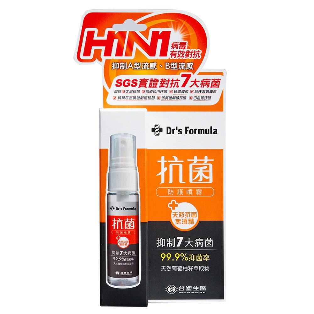 【買一送一】台塑生醫 Dr's Formula 抗菌噴霧隨身瓶(22g)(好窩生活節) - 限時優惠好康折扣