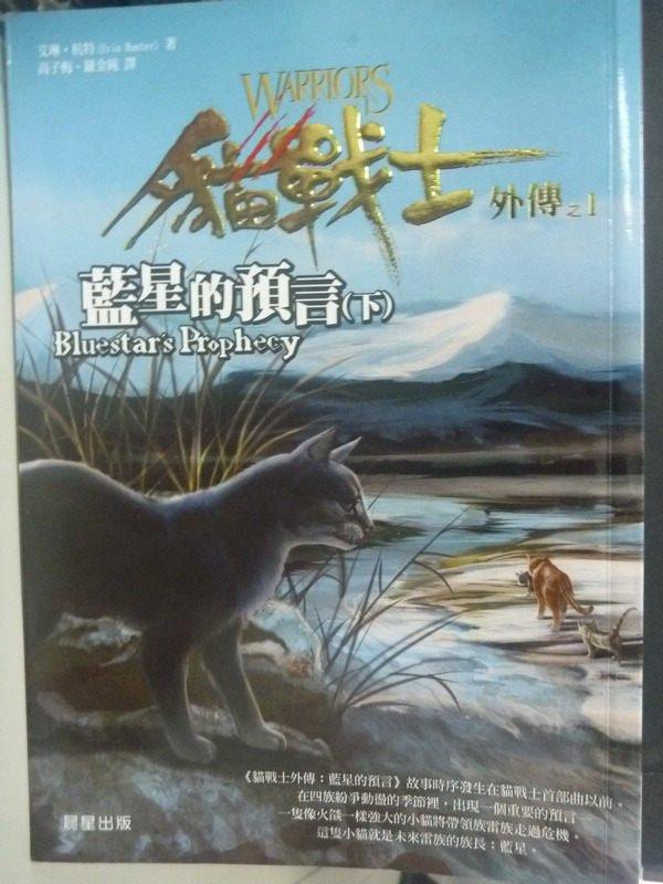 【書寶二手書T9/一般小說_LKG】貓戰士外傳之一-藍星的預言(上)_高子梅, 艾琳.杭特