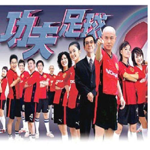 【超取299免運】功夫足球 DVD(9片/33集) 主演:張衛健/黃秋生/容祖兒