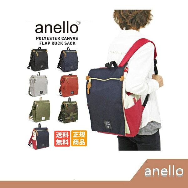 RH shop:日本anello日本新款帆布材質後背包款AT-B1244原廠授權專櫃正品多色可選【RHshop】日本代購
