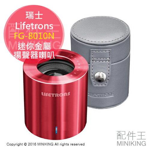 <br/><br/>  【配件王】 Lifetrons 瑞士 FG-8010N 迷你金屬揚聲器喇叭 紅色特別版 揚聲器 喇叭<br/><br/>