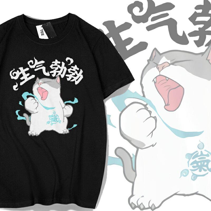 KUSO 搞笑 情侶裝 純棉短T MIT台灣製【Y0886-1】萌寵-生氣勃勃貓 動物萌寵 快速出貨 0