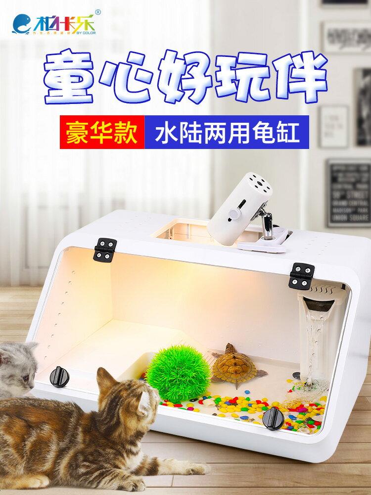 烏龜缸水陸缸養烏龜的專用缸帶曬臺巴西龜缸大型生態盆飼養箱別墅