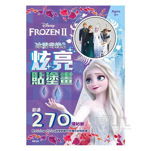 【618購物節 最低五折起】冰雪奇緣2 炫亮貼塗畫 RCG01B