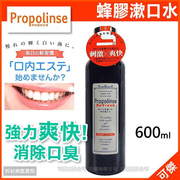 可傑 日本 Propolinse 勁涼黑哈煙專用 蜂膠漱口水 黑瓶 600ml 大容量 清潔口腔 去除煙漬 日本熱賣!