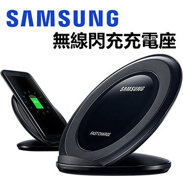 新款三星S7 S7edge無線充電板 帶快充 立體式 三代 (天津製)底座充電板 可支持note5 S6