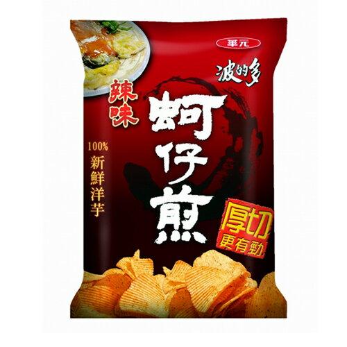 華元波的多蚵仔煎辣味洋芋片78g【愛買】